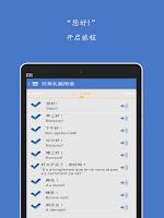 Screenshot of 基础法语口语