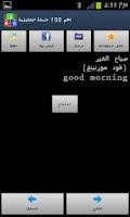 Screenshot of اهم 100 جملة انجليزية