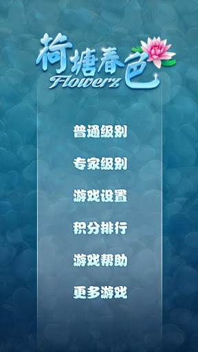 【免費解謎App】荷塘春色-APP點子