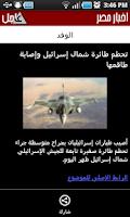 Screenshot of اخبار مصر - عاجل