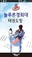 Screenshot of 늘푸른경희대태권도장