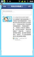 Screenshot of 愛肝你我他