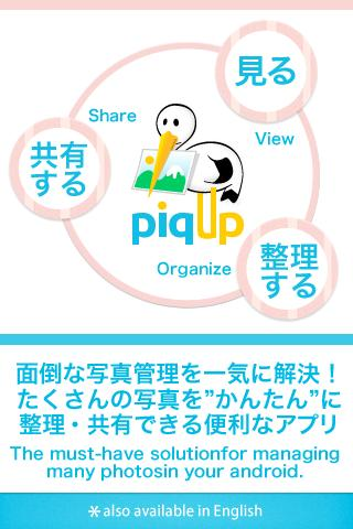 piqUp -easy quick photo viewer