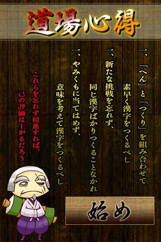 漢字道場 体験版
