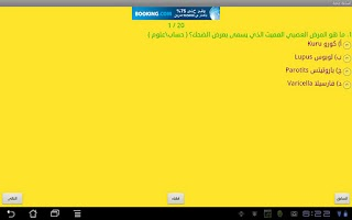 Screenshot of اختبر معلوماتك