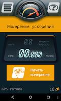 Screenshot of Авто Ускорение