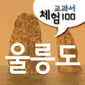 [체험]울릉도 icon