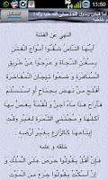 Screenshot of نهج البلاغة