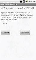 Screenshot of 2000 Статусов для соцсетей