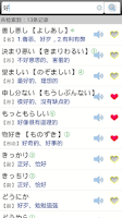Screenshot of N1 Japanese Words 日语N1单词速记