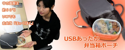 thanko-usb-lunchbox