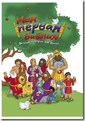 EEM Childrens Bible