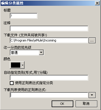emule下载分类