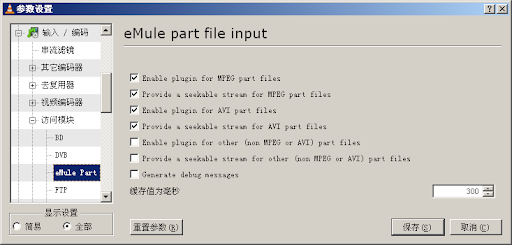 VLC预览eMule视频插件