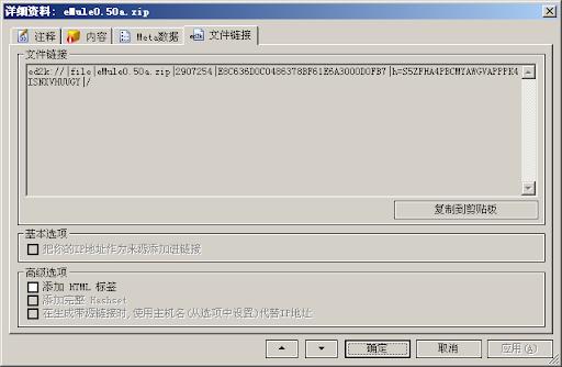 eMule文件链接
