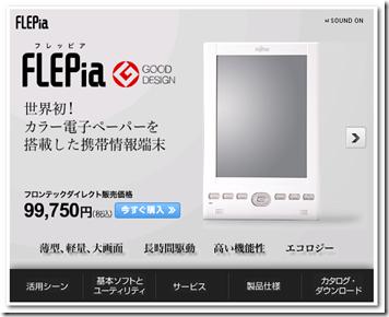 Flepia