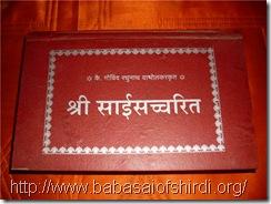 Sai_Satcharitra_Marathi