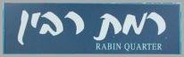Ramat.Rabin.02.
