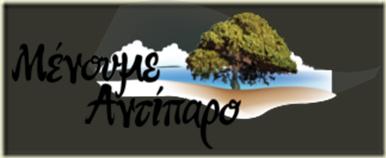 MENOUME ANTIPARO LOGO [320x200]