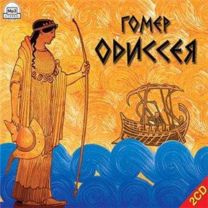 Гомер – Одисея