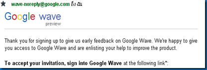 Google wave mail accept