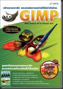 GIMP book