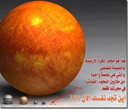 الأرض بالنسبة للشمس