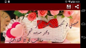 Screenshot of مسجات وصور الحب