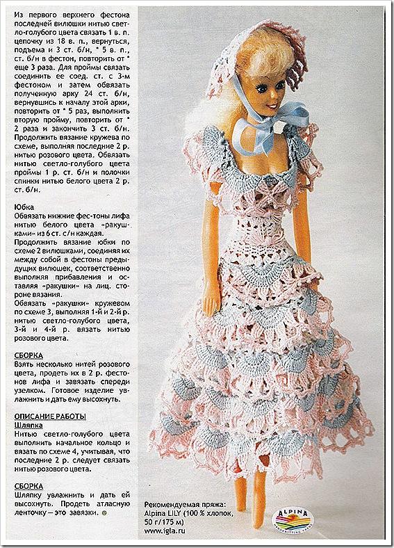 вяжем крючком одежду для кукол