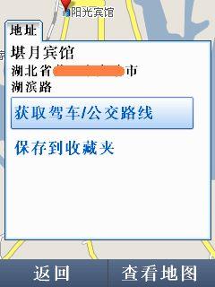 gmaps_mobile_search02.jpg