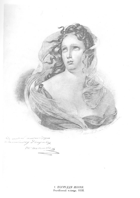 Taras Shevchenko, Bust of a Woman, 1830. The artist was only 16!