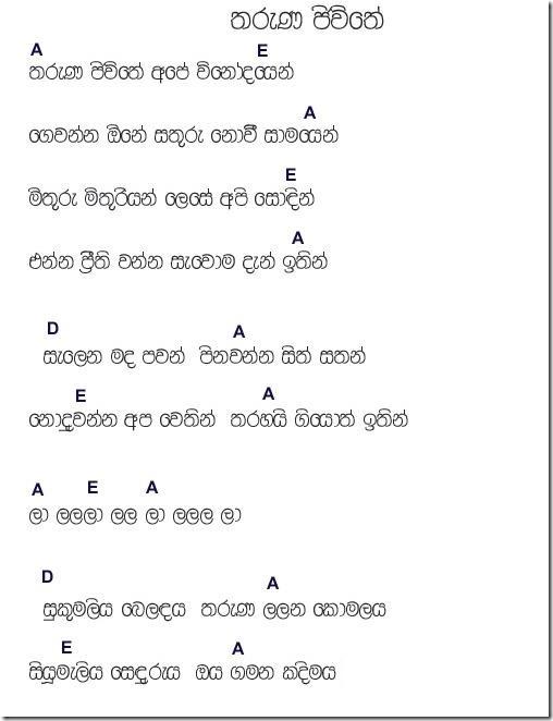 Pem swarna jeewithe lyrics