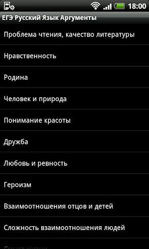 ЕГЭ Русский Язык Аргументы +