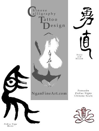 chinese calligraphy art tattoo