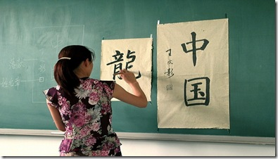 learn-chinese-calligraphy