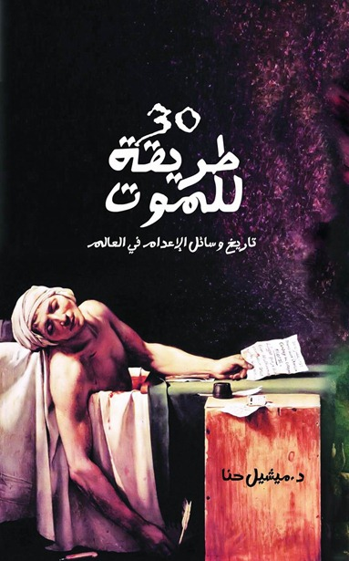 Resize of 30 طريقة للموت - وش