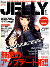91214cover0210_jelly_chinatsu