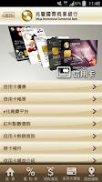 Screenshot of 兆豐商銀