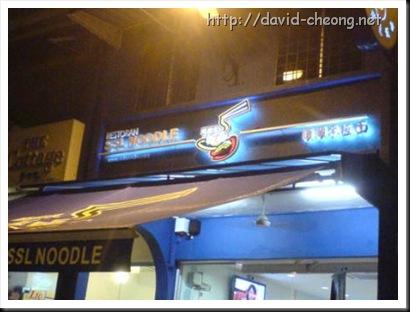 Restaurant SSL Noodle, Wangsa Maju