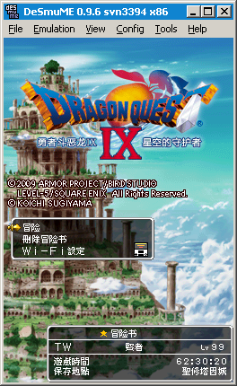 DeSmuME_NDS_DQ9_title
