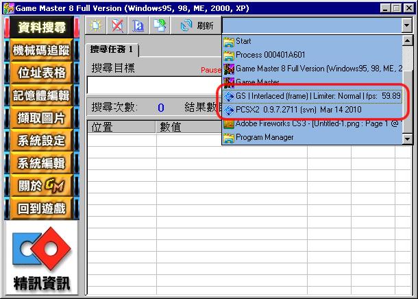 Game_Master_8_Pcsx2_0.9.7