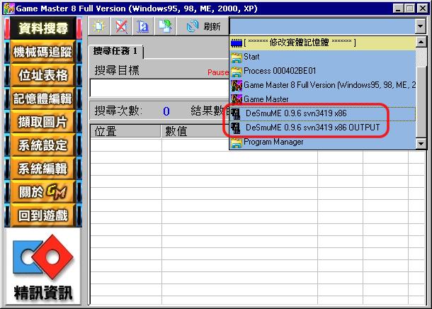 Game_Master_8_DeSmuME_0.9.6_svn3419_x86