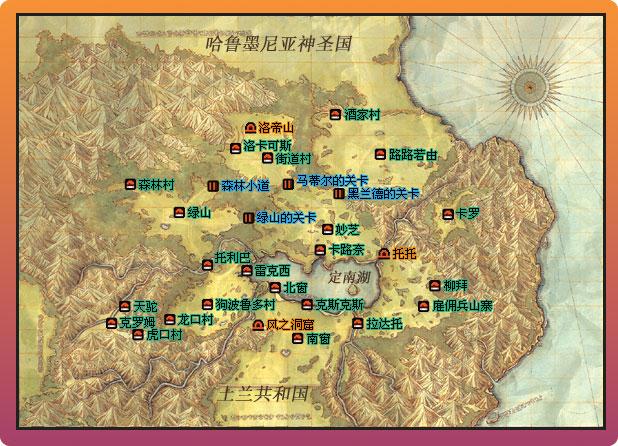 《幻想水滸傳2》世界地圖