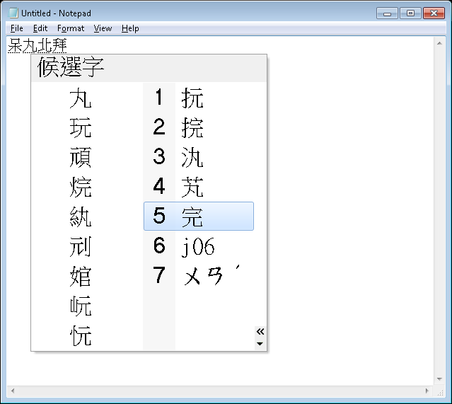 Windows_7_New_Phonetic_10.1_font_preview