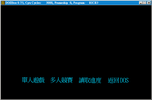 dosbox_rich3_title_black_screen