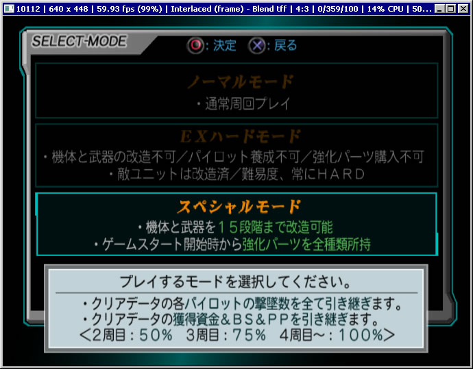 Super_Robot_Wars_Z_Beaten-CLEAR_2