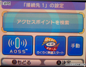Pokemon_diamond_pearl_Wi-Fi_5