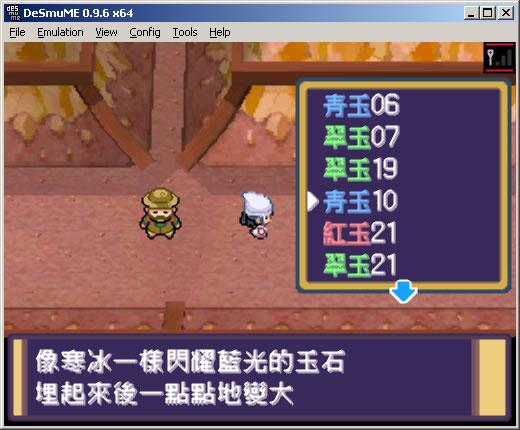 DeSmuME_0.9.6_x64_Pokemon_Platinum_Underground-9