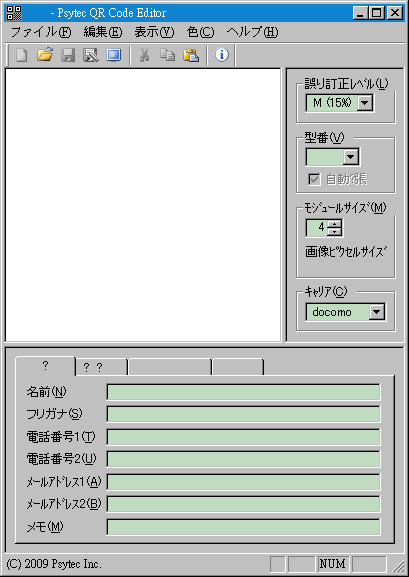 Psytec_QR_Code_Editor_2.43_1
