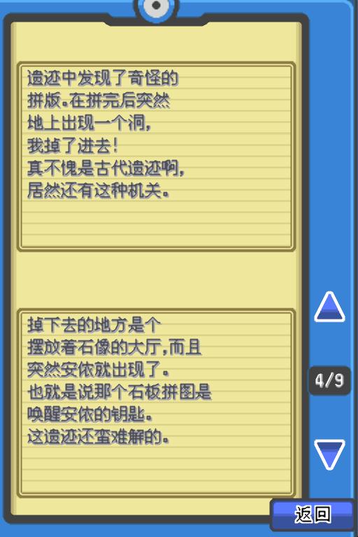 神奇寶貝心金魂銀阿魯夫遺跡未知圖騰安儂圖鑑的解說-4
